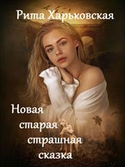 Новая старая страшная сказка. Рита Харьковская