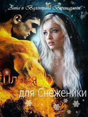 Пламя для Снеженики. Анна Верещагина, Валентина Верещагина