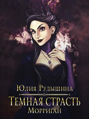 Темная страсть Морриган. Юлия Рудышина