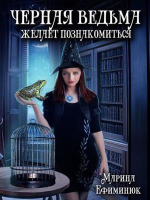 Черная ведьма желает познакомиться. Марина Ефиминюк