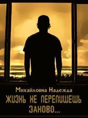 Жизнь не перепишешь заново. Надежда Михайловна