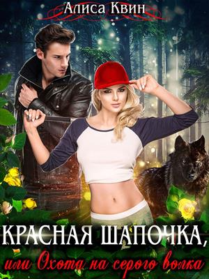 Красная шапочка, или Охота на серого волка. Алиса Квин