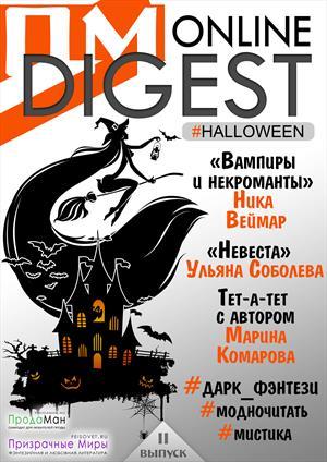 Online Digest ПМ №2. Октябрь 2018