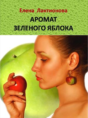 Аромат зеленого яблока. Елена Лактионова