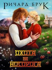 Охота на носорога. Ричард Брук