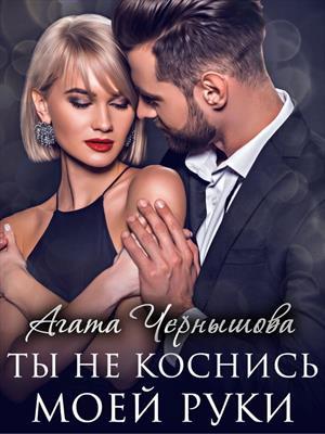 Ты не коснись моей руки.  Агата Чернышова