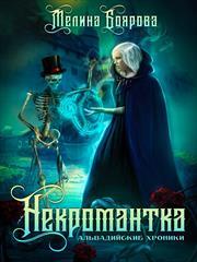 Ликирия. Книга первая. Некромантка. Мелина Боярова