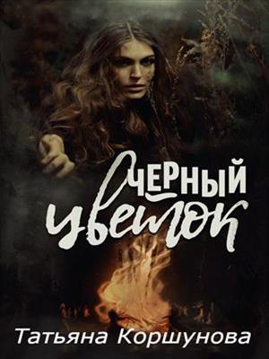 Черный цветок. Татьяна Коршунова