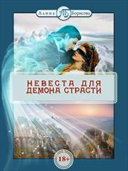 Невеста для демона страсти. Алина Борисова