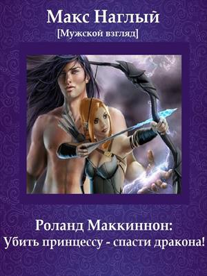Убить принцессу - спасти дракона! Макс Наглый