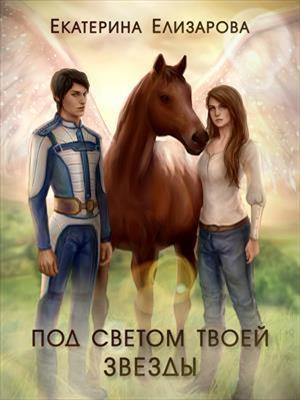Под светом твоей звезды. Екатерина Елизарова