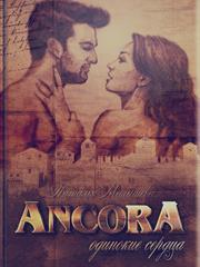 AncorA II - Одинокие сердца. Наталья Малышева