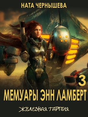Мемуары Энн Ламберт 3: Железная гарпия. Ната Чернышева
