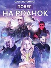 Побег на Роанок. Ольга Истомина