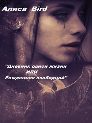Дневник одной жизни или рожденная свободной. Алиса Bird