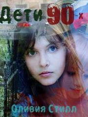 Детство в 90-х. Оливия Стилл