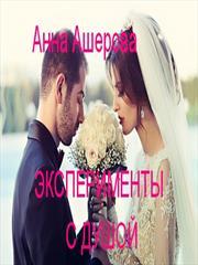 Эксперименты с душой или Смертельная любовь. Анна Ашерова