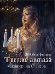 Тверже алмаза. Екатерина Оленева