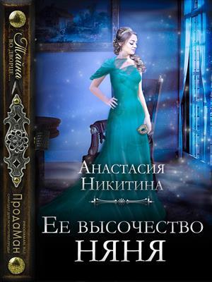 Её высочество няня. Анастасия Никитина