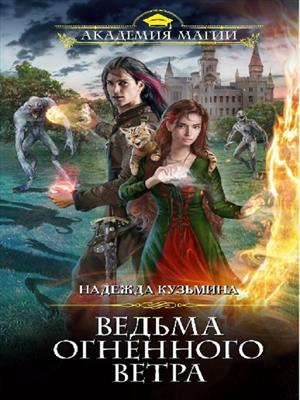 Предзаказ! Ведьма огненного ветра. Надежда Кузьмина