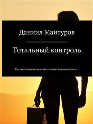 Тотальный контроль. Даниил Мантуров