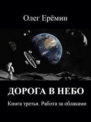 Дорога в Небо. Книга третья. Работа над облаками. Олег Еремин