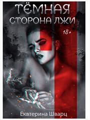 Темная сторона лжи. Екатерина Шварц