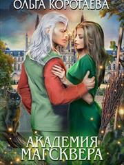 Академия Магсквера. Ольга Коротаева
