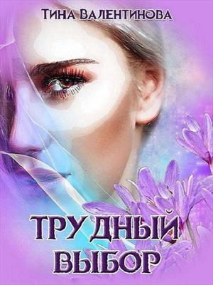 Трудный выбор. Тина Валентинова