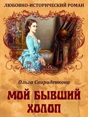 Мой бывший холоп. Ольга Свириденкова