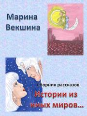 Истории из иных миров. Марина Векшина