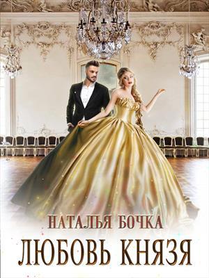 Любовь князя. Наталья Бочка