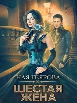 Шестая жена. Ная Геярова