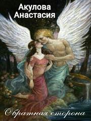 Обратная сторона. Анастасия Акулова
