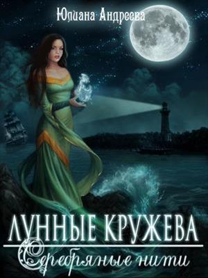 Лунные кружева, серебряные нити.  Юлиана Андреева