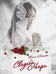 Свадьба Мари. Юлия Ляпина