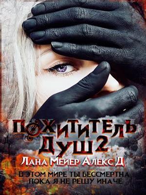 Подписка! Похититель душ - 2. Алекс Дж и Лана Мейер