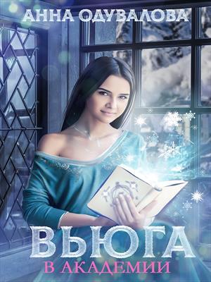 Вьюга в академии. Анна Одувалова