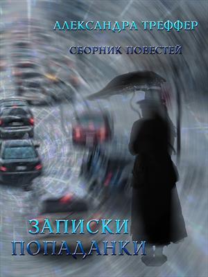 Записки попаданки. Серия повестей. Александра Треффер