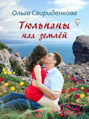 Тюльпаны над землей. Ольга Свириденкова