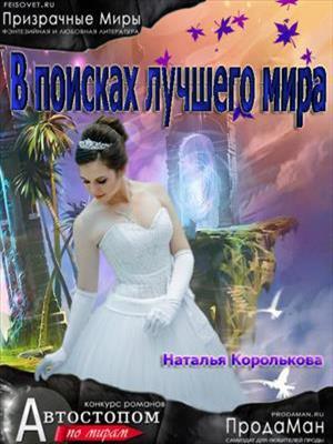 В поисках лучшего мира. Наталья Королькова