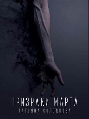 Призраки Марта. Татьяна Солодкова