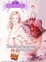 Елена Кароль. Волшебные миры сиреневой феи с понтировкой