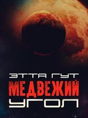 Медвежий угол. Это Хорошо