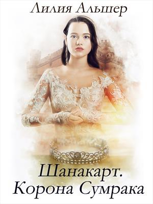 Шанакарт. Корона Сумрака. Лилия Альшер