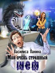 Мой очень страшный шеф. Василиса Панина