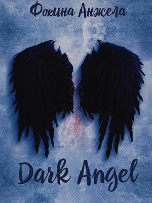 Dark Angel. Анжела Фокина