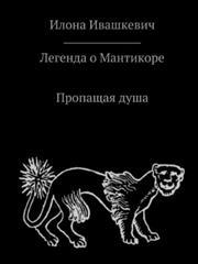 Легенда о Мантикоре. Пропащая душа. Илона Ивашкевич