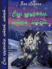 Снег кружится, летает, летает… Яна Ладина