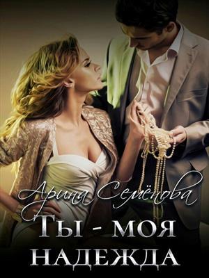 Ты - моя надежда. Арина Семенова